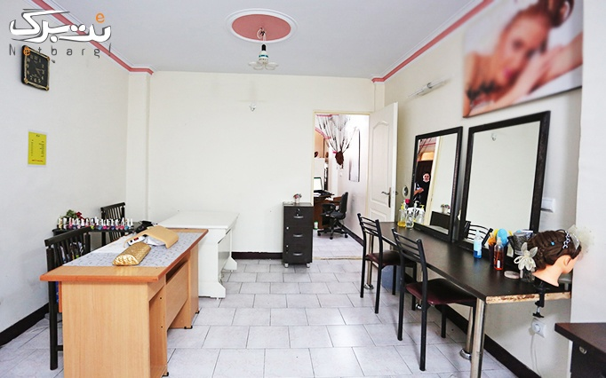 ارائه خدمات آرایشی و زیبایی در آموزشگاه بانو عامری
