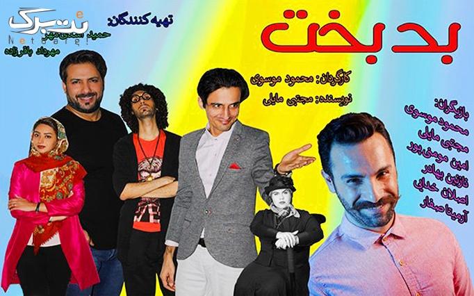 نمایش کمدی موزیکال بدبخت با هنرمندی مجتبی مایلی