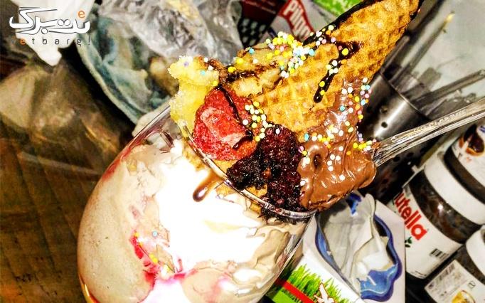 کیک بستنی در آبمیوه لمون