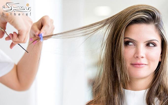 کوتاهی مو در سالن زیبایی هاله