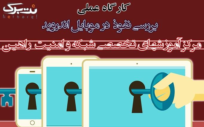 کارگاه آموزش بررسی نفوذ پذیری موبایل