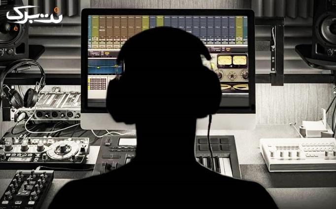 تست خوانندگی و ضبط صدا در استودیوی چکاوک