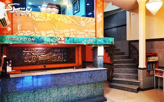 اقامت در هتل قصر خورشید