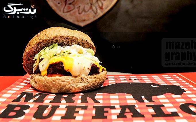 منو غذاهای فست فودی در مستر بوفالو