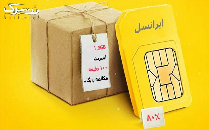 سیم کارت ایرانسل با خدمات ویژه در موبایل مانا