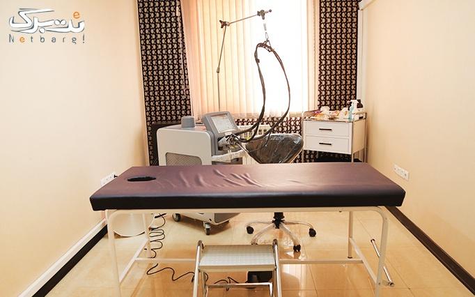 رفع موهای زائد در مطب خانم دکتر حسینی