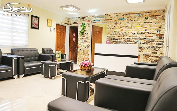 رفع موهای زائد الکساندرایت در مطب دکتر کوچکسرائی