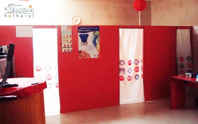 فارادیک لاغری و بادی پلاس در کلینیک بادی پلاس