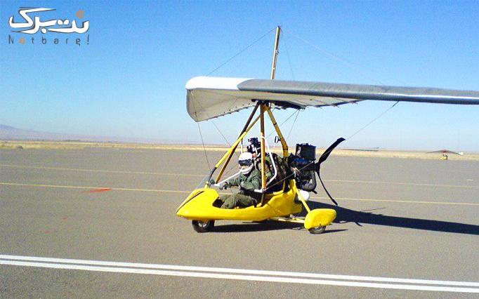 تجربه پروازی خاطره انگیز با کایت موتوردار