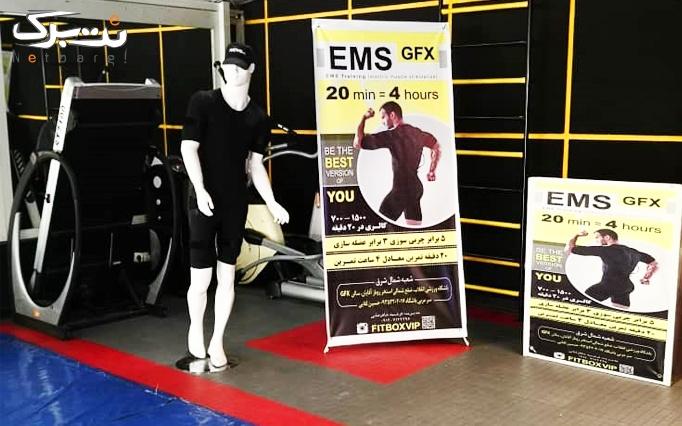 لاغری با EMS در سالن GFX باشگاه انقلاب