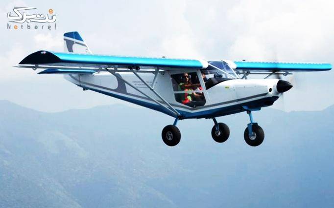 پرواز تفریحی هواپیمای 2 نفره پلیکان  Aero Club