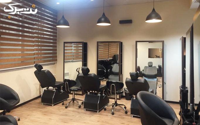 بن تخفیف خدمات آرایشی و زیبایی آرایشگاه پگاه