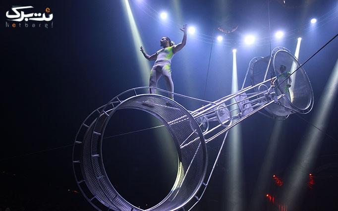 سانس 18 شنبه 9 شهریورماه جایگاه VIP سیرک برج میلاد