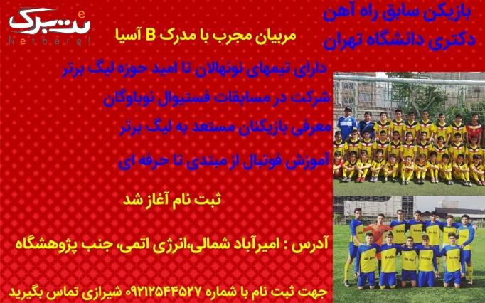 آموزش فوتبال در آکادمی فوتبال علی گیوه ای