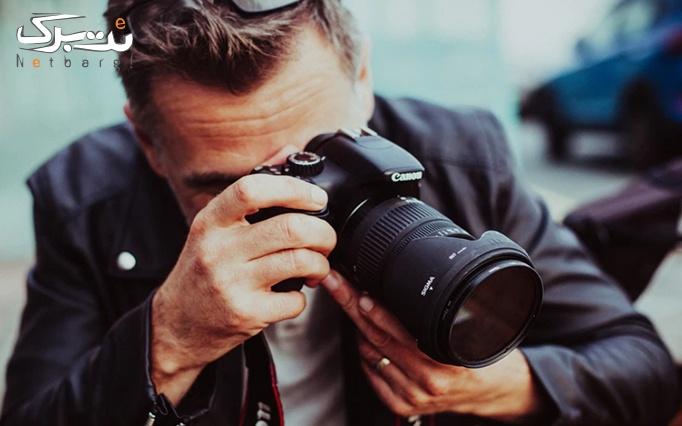 آموزش عکاسی حرفه ای در موسسه آموزشی سفیر
