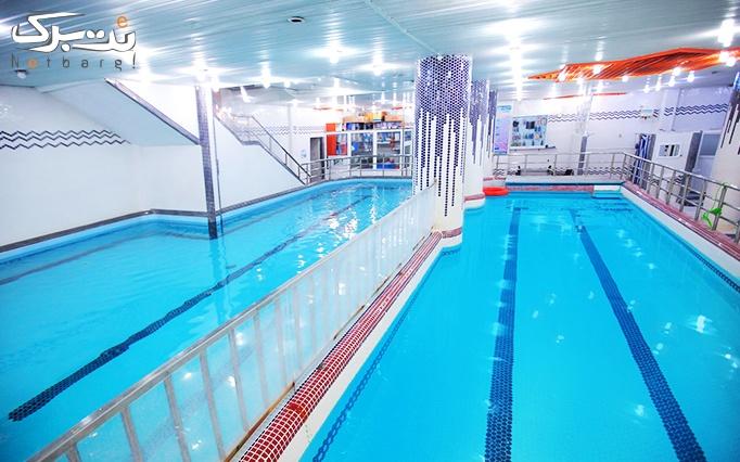 شنا در استخر موج طلایی