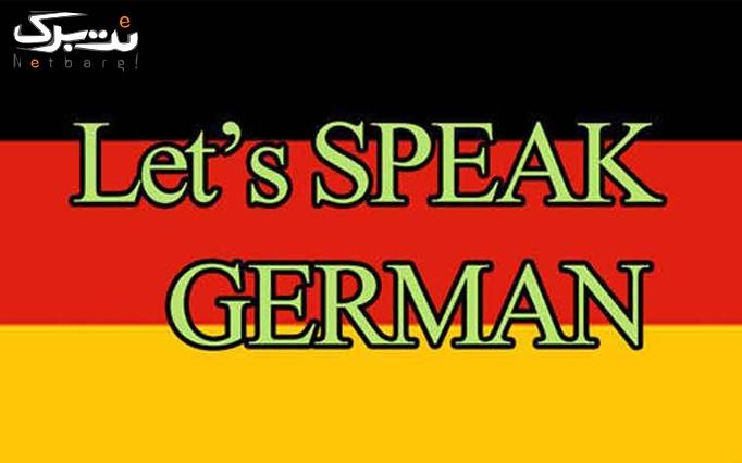 آموزش مکالمه آلمانی در آموزشگاه سپهر نوین