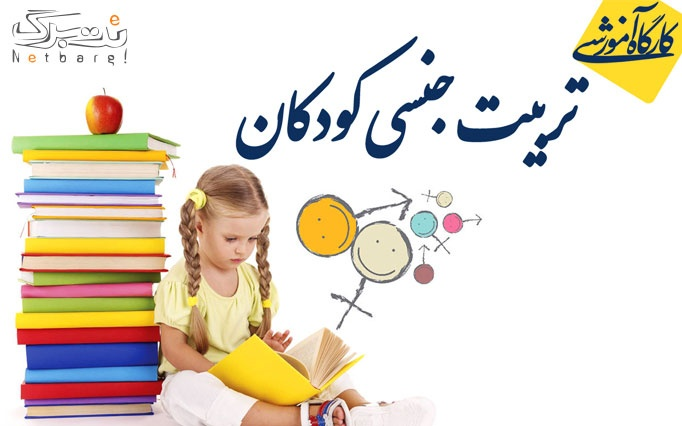 کارگاه آموزشی تربیت جنسی کودک
