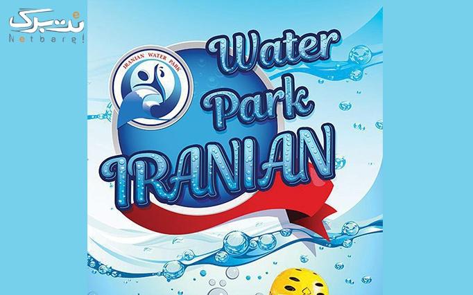 ورزش در آب در پارک آبی ایرانیان