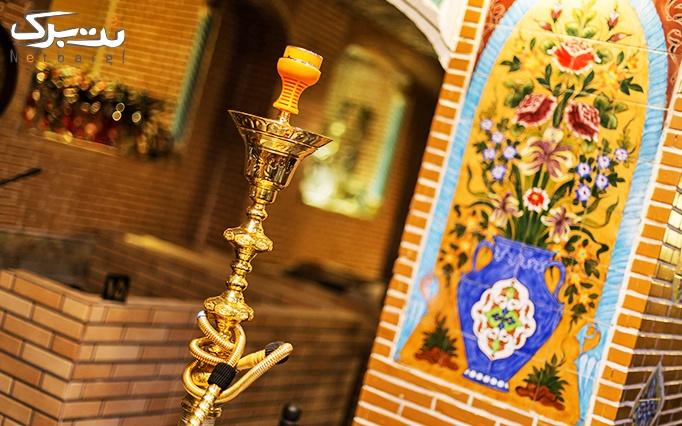 چای سنتی عربی در سرای سنتی اصفهان