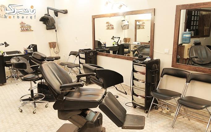 بن تخفیف خدمات زیبایی و آرایشی در آرایشگاه آمیتیس