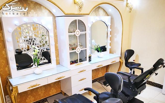 میکاپ یا شینیون در آرایشگاه لیلی