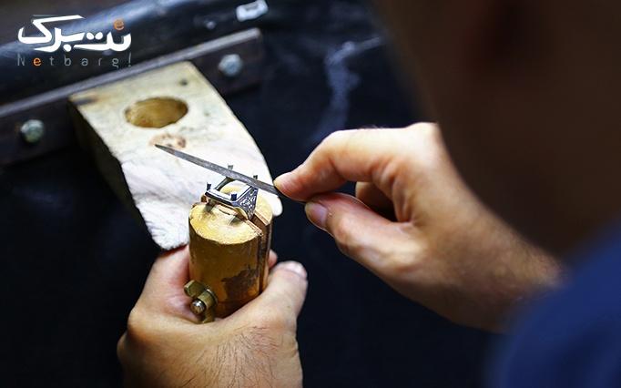 کارگاه آشنایی با پر درآمدترین شغلها در صنعت طلا