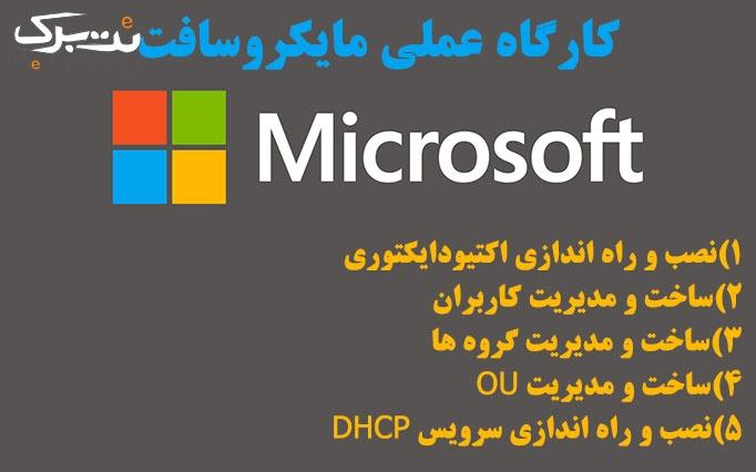 کارگاه عملی مایکروسافت در موسسه عصر شبکه
