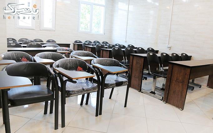 آموزش زبان ترکی استانبولی در آموزشگاه سپهر صادقیه