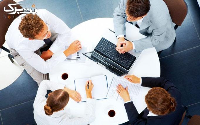 کارگاه فنون مذاکره و متقاعدسازی ویژه مشاورین املاک