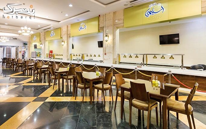 شام لذیذ در رستوران اسلیمی