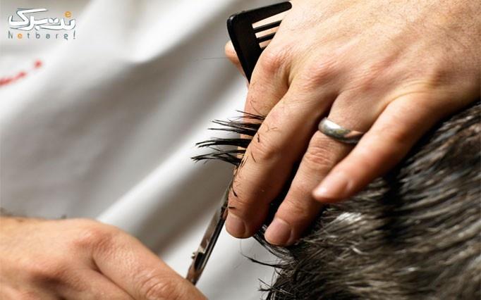 کوتاهی و اصلاح موی آقایان در پیرایش سون