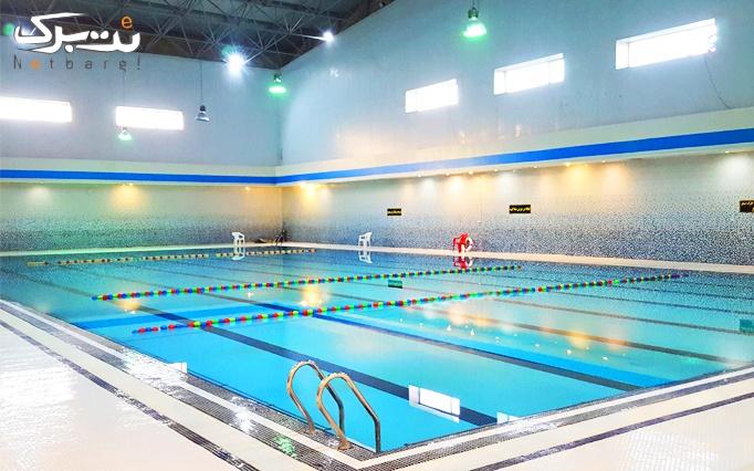 شنا و آبتنی در استخر مجموعه فرهنگی شهربانو