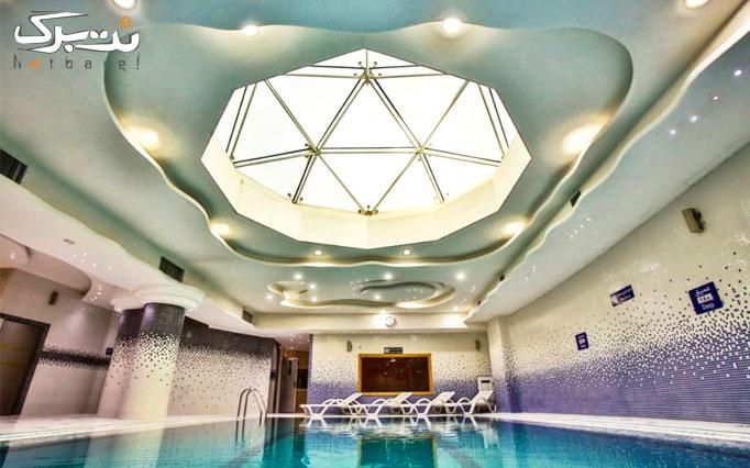 استخر هتل 4 ستاره رفاه مشهد