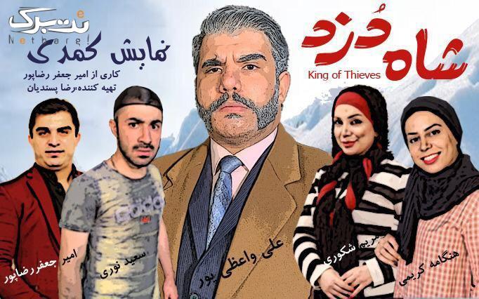 نمایش کمدی شاه دزد در سینما ایران