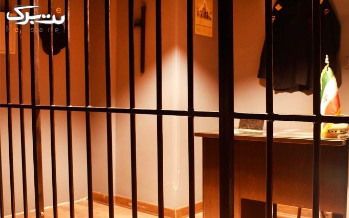 بازی فرار از زندان 1 شنبه تا چهارشنبه 10:30 الی 15