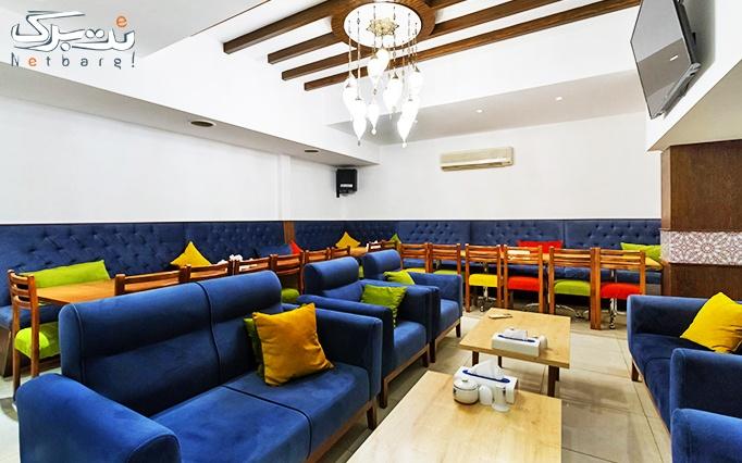 کافه رستوران صبا با سرویس چای سنتی و منو غذایی شام
