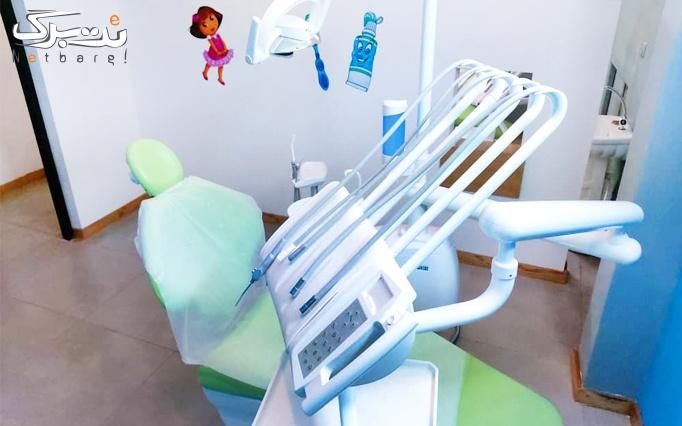 جرمگیری و بروساژ در مرکز دندانپزشکی مروارید