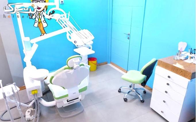 خدمات دندانپزشکی در مرکز  مروارید