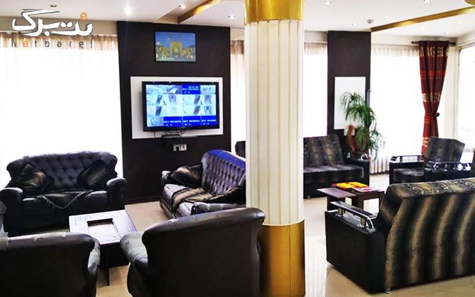 اقامت در هتل آپارتمان ثامن الحجج مشهد