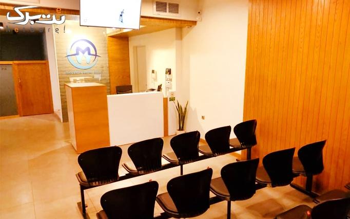 کاشت نگین  دندان در مرکز دندانپزشکی مروارید