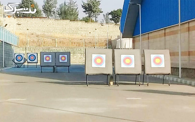 تیراندازی با کمان در مجموعه فرهنگی ورزشی غدیر