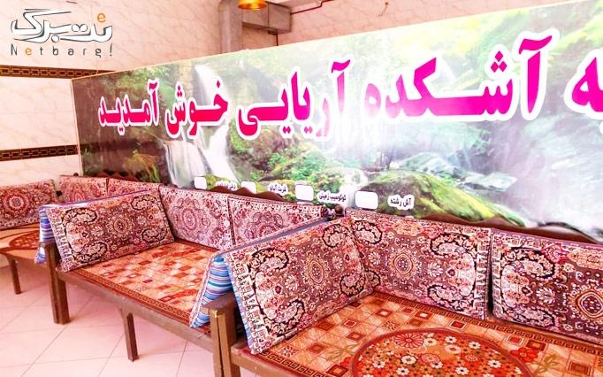 مجموعه آشکده آریایی با منو کباب