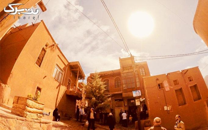 تور ابیانه و نوش آباد یک روزه با دنیای دیگر پارس