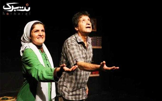 نمایش زندانی خیابان نواب
