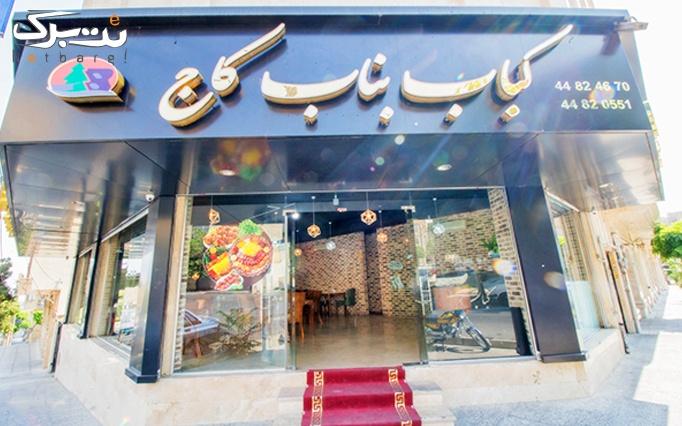 منو صبحانه در کبابسرای بناب کاج