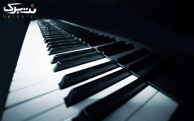 آموزش پیانو در آموزشگاه آزاد هنر نریمان