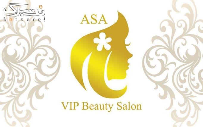 خدمات مو در آرایشگاه آسا VIP