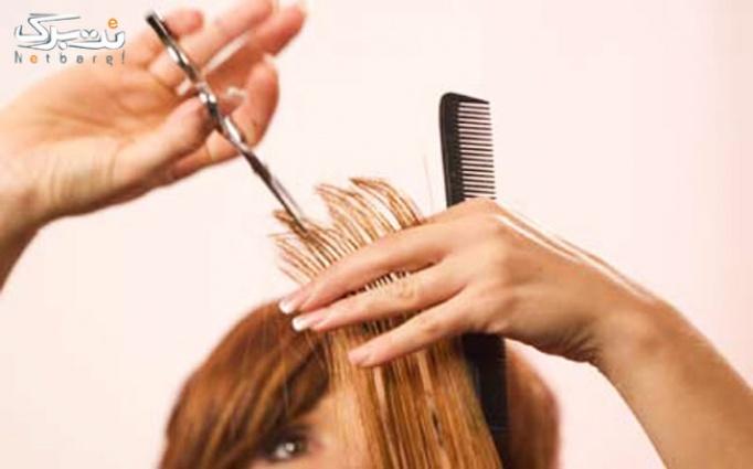 کوتاهی مو در سالن زیبایی فاطیما