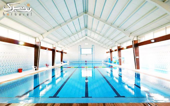 شنا و بدنسازی در مجموعه ورزشی امیر کبیر
